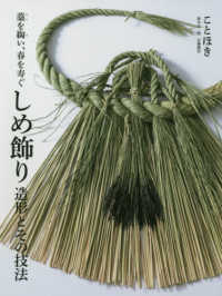 しめ飾り造形とその技法 藁を綯い、春を寿ぐ