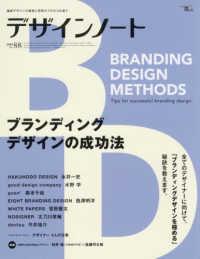 ブランディングデザインの成功法 Seibundo mook. デザインノート : 最新デザインの表現と思考のプロセスを追う