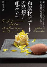 和素材デザートの発想と組み立て = Le Japonisme,Idées et Montages des Desserts 菊、枝豆、しょうゆ、ほうじ茶…和の食材の可能性を広げる