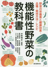 機能性野菜の教科書 野菜の栄養素と健康効果・品種・栽培方法・レシピ