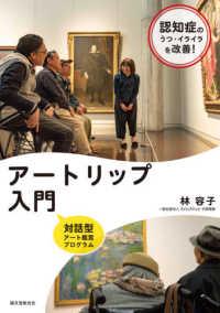 アートリップ入門 認知症のうつ・イライラを改善する対話型アート鑑賞プログラム