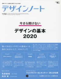 今さら聞けないデザインの基本 2020 Seibundo mook デザインノート : 最新デザインの表現と思考のプロセスを追う