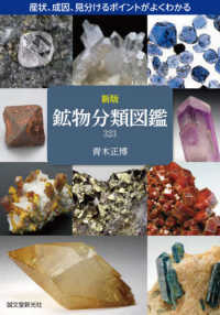 鉱物分類図鑑323 産状、成因、見分けるポイントがよくわかる