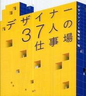 デザイナー37人の仕事場