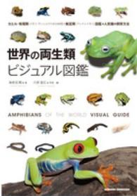 世界の両生類ビジュアル図鑑 = AMPHIBIANS OF THE WORLD VISUAL GUIDE カエル・有尾類〈イモリ・サンショウウオの仲間〉・無足類〈アシナシイモリ〉図鑑+人気種の飼育方法
