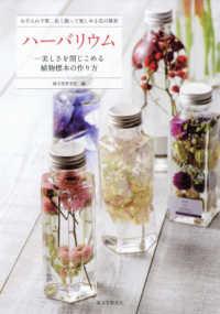 ハーバリウム お手入れ不要、長く飾って楽しめる花の雑貨 : 美しさを閉じこめる植物標本の作り方