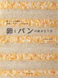 卵とパンの組み立て方 卵サンドの探求と料理・デザートへの応用