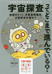 宇宙探査ってどこまで進んでいる? 新型ロケット、月面基地建設、火星移住計画まで 子供の科学★ミライサイエンス