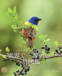 世界で一番美しい鳥図鑑 大空を舞い、木々に水辺に佇む