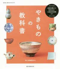 やきものの教科書 基礎知識から陶芸技法・全国産地情報まで 陶工房Books