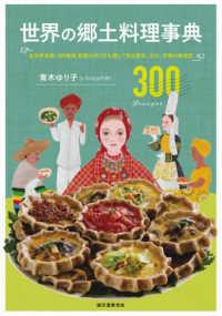 世界の郷土料理事典 全世界各国・300地域料理の作り方を通して知る歴史、文化、宗教の食規定  300 Recipes
