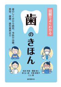 図解でよくわかる歯のきほん 歯のしくみから病気、予防や治療、美容、健康、歯科業界まで