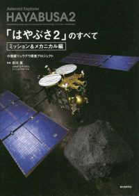 「はやぶさ2」のすべて ミッション&メカニカル編 小惑星リュウグウ探査プロジェクト
