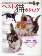 ベスト猫カタログ 人気の57種類400バリエーション