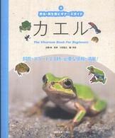 カエル 爬虫・両生類ビギナーズガイド