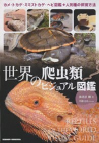世界の爬虫類ビジュアル図鑑 = REPTILES OF THE WORLD VISUAL GUIDE カメ・トカゲ・ミミズトカゲ・ヘビ図鑑+人気種の飼育方法
