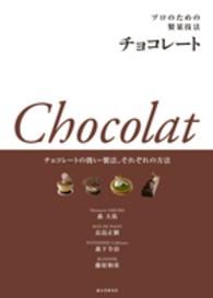 チョコレート プロのための製菓技法