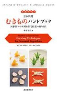 むきものハンドブック 日本料理 : 四季折々の料理を彩る野菜の飾り切り : 英語訳付き―(Japanese-English bilingual books)