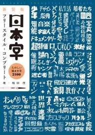 日本字フリースタイル・コンプリート : 新装版 たのしい描き文字2100