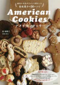 歴史や文化がぎゅっと詰まった家庭菓子の56レシピアメリカンクッキー