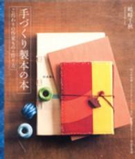 手づくり製本の本