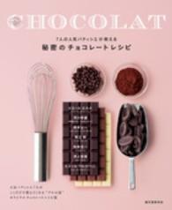 7人の人気パティシエが教える秘密のチョコレートレシピ