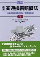 注解 交通損害賠償法1 自動車損害賠償保障法/国家賠償法