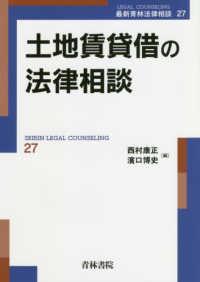 土地賃貸借の法律相談