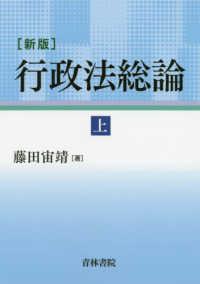 行政法総論 上 新版
