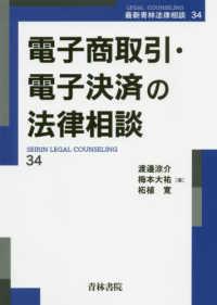 電子商取引・電子決済の法律相談