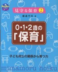 0・1・2歳の「保育」 子ども同士の関係から育つ力 プリプリbooks