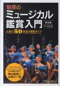 魅惑のミュージカル鑑賞入門 人気の50作品を徹底ガイド