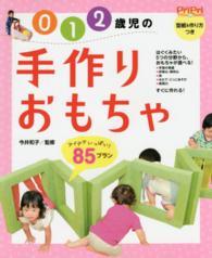 012歳児の手作りおもちゃ アイデアいっぱい!85プラン Pripriプリたんbooks