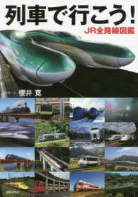 列車で行こう! JR全路線図鑑
