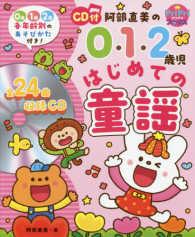 阿部直美の0・1・2歳児はじめての童謡 CD付 プリプリbooks