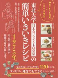 東北大学日本食プロジェクト研究室の簡単いきいきレシピ 「和食+ちょっと洋食」=1975年型