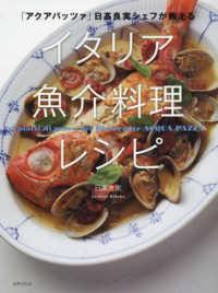 イタリア魚介料理レシピ i piatti di pesce del Ristorante ACQUA PAZZA