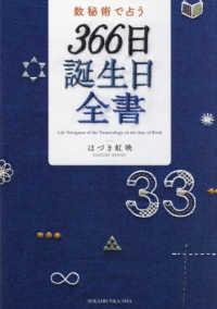数秘術で占う366日誕生日全書 Life Navigator of the Numerology on the date of Birth