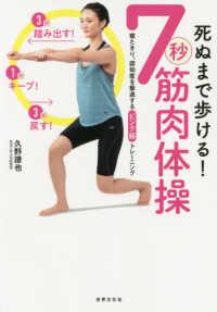死ぬまで歩ける!7秒筋肉体操 寝たきり、認知症を撃退するピンク筋トレーニング 健康美活ブックス
