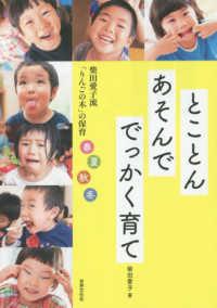 とことんあそんででっかく育て 柴田愛子流「りんごの木」の保育春夏秋冬 プリプリbooks
