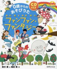 鈴木翼&福田翔のファンファン・ファンタジー 0歳からのあそびうた PriPriブックス