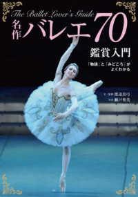 名作バレエ70鑑賞入門 「物語」と「みどころ」がよくわかる