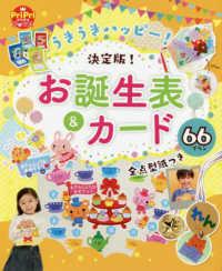 うきうきハッピー!決定版!お誕生表&カード66プラン PriPriブックス