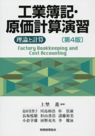 工業簿記・原価計算演習 理論と計算