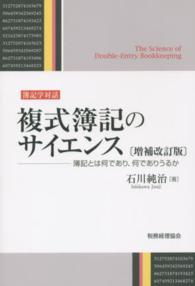 複式簿記のサイエンス 簿記とは何であり、何でありうるか  簿記学対話