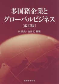 多国籍企業とグローバルビジネス  改訂版