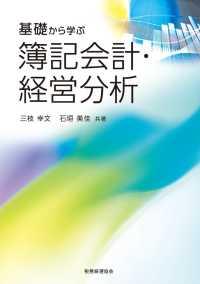 基礎から学ぶ簿記会計・経営分析