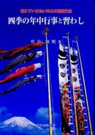 四季の年中行事と習わし 伝えていきたい日本の伝統文化