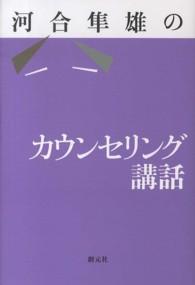 河合隼雄のカウンセリング講話
