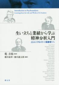 生い立ちと業績から学ぶ精神分析入門 = Introduction to Psychoanalysis:Learning from the Life and Works of 22 Analysts 22人のフロイトの後継者たち